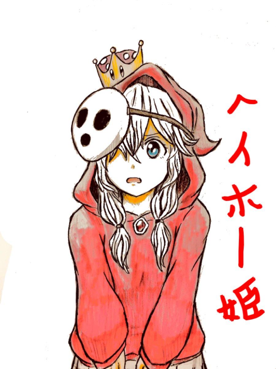 「ヘイホー姫」の画像検索結果