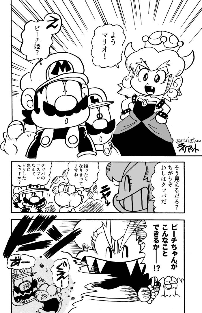 クッパ姫inスーパーマリオくん クッパ姫好き