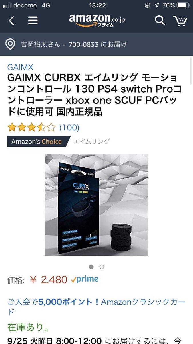 株式会社しまリス堂🐿xim apex/エイムリング/エビル