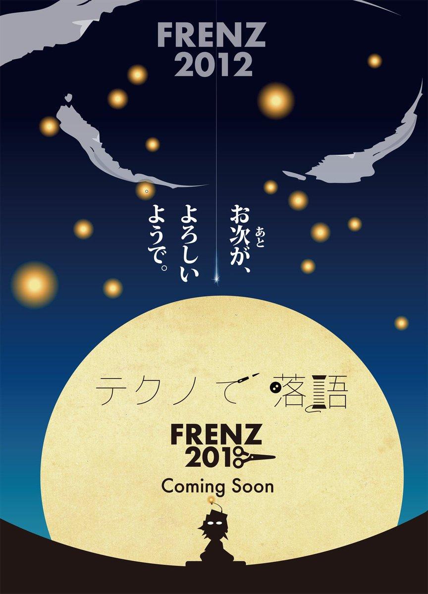 #FRENZ_JP Latest News Trends Updates Images - Quino_vi
