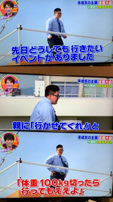 未成年の主張 欅坂46オタの少年...