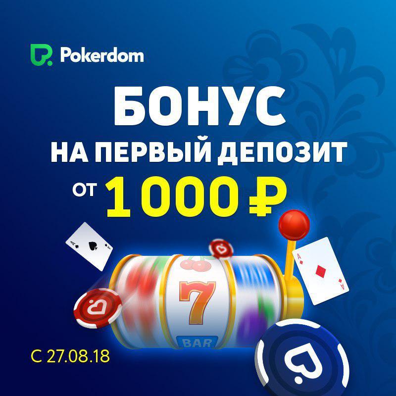 официальный сайт покердом бонусы