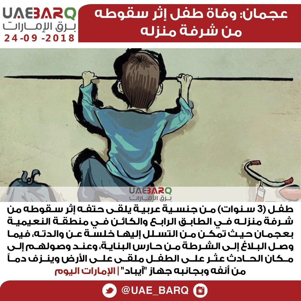 برق الإمارات On Twitter عجمان وفاة طفل إثر سقوطه من شرفة منزله
