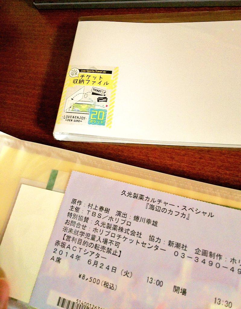 test ツイッターメディア - キャンドゥの 「コレサポ」シリーズの 「チケット収納ファイル」 が良すぎて良かった!(買い足してきた!) 今まで観劇したチケット半券が綺麗に入るよ?!眺めてニヤニヤできます!  クリアホルダーホルダーも買ったので収納しよう?\( 'ω')/? #キャンドゥ #コレサポ #チケット収納 https://t.co/RNuZIgRIpo