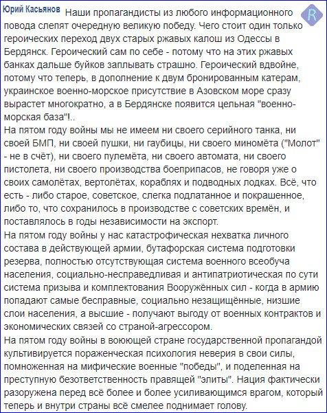 Борьба против российской блокады Азовского моря - пора разрывать договор! - Цензор.НЕТ 5182