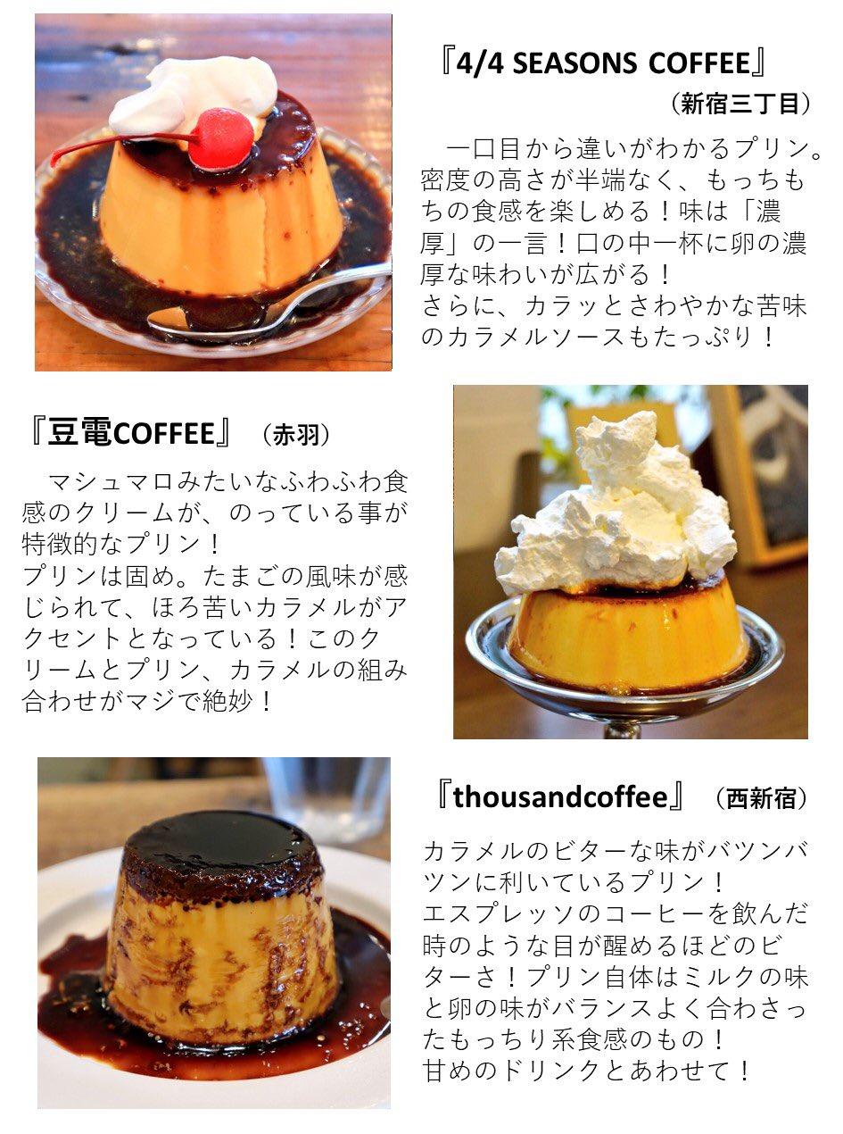 プリンの食べ歩きが好きで、東京中のカフェや喫茶店のプリン巡りをしているのですが、その数がかなり増えてきたのでまとめを作りました! 「コレ好き」や「これ美味しいー」と思ったものを一覧にしました! 濃厚なプリンからあっさり、変わり種まで! 固めプリン巡りをするときには使ってください!