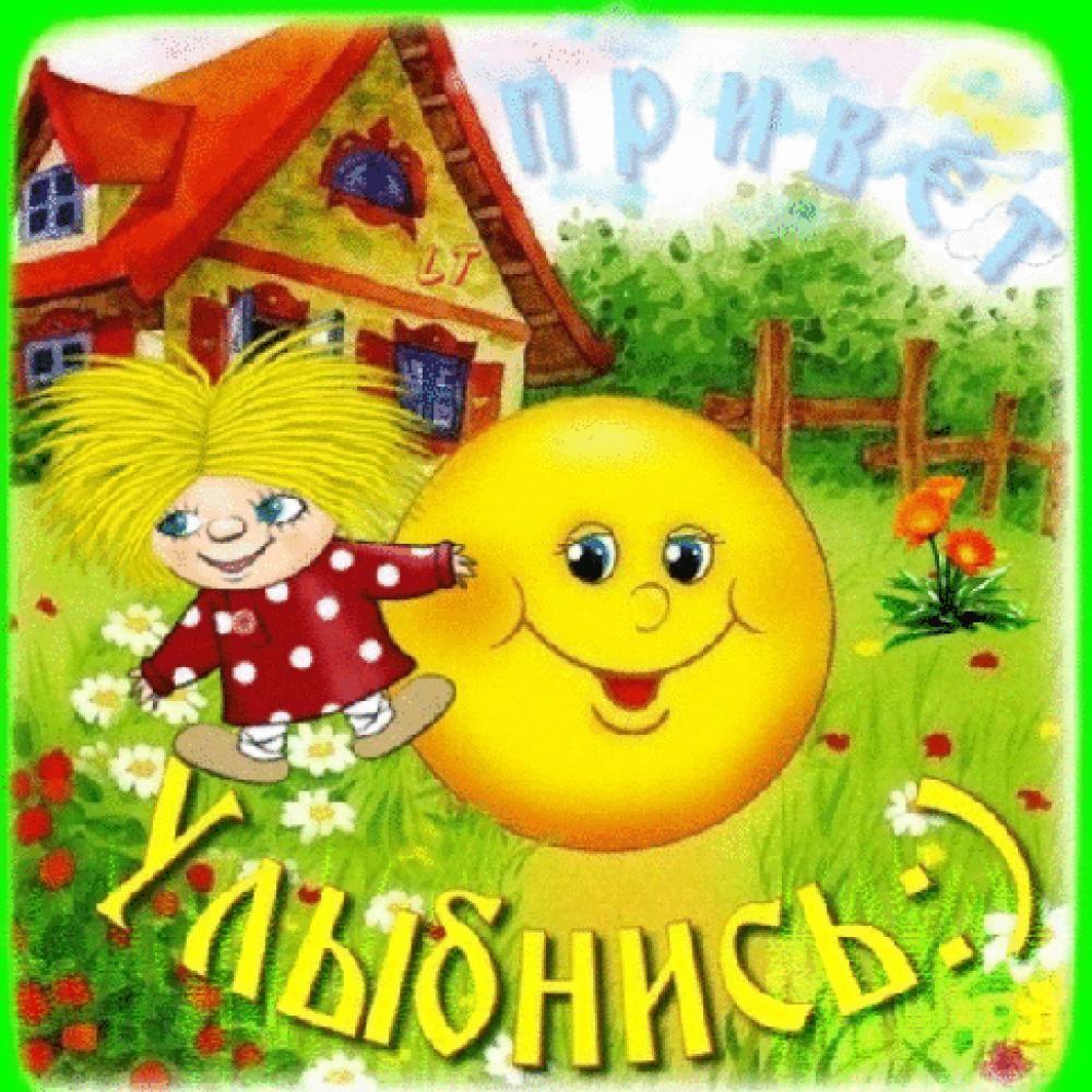 Днем имени, день улыбки анимация открытки