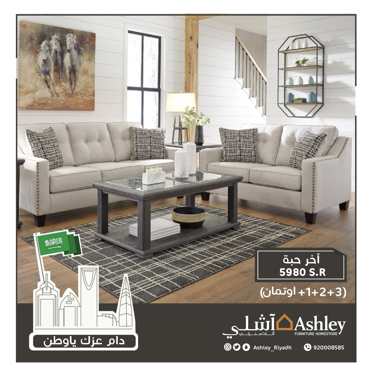 Ashley Furniture اشلي On Twitter عروض اليوم الوطني من آشلي الرياض عروض اليوم الوطني88 سيمبل سيتي اشلي آشلي الرياض