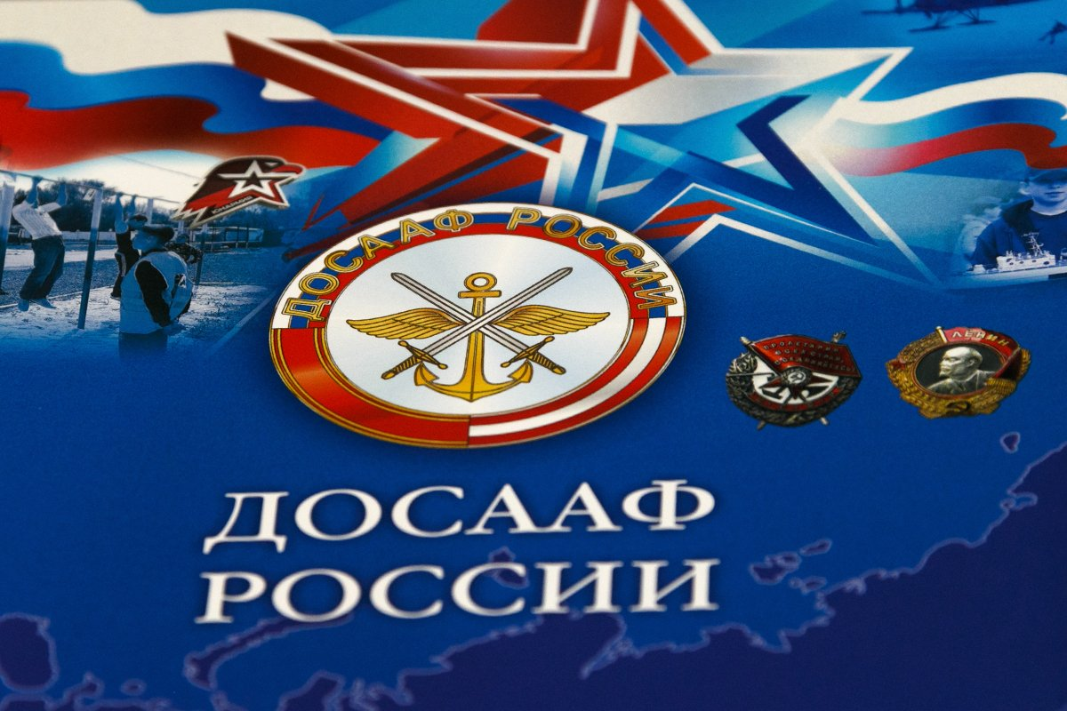 Досааф россии открытка