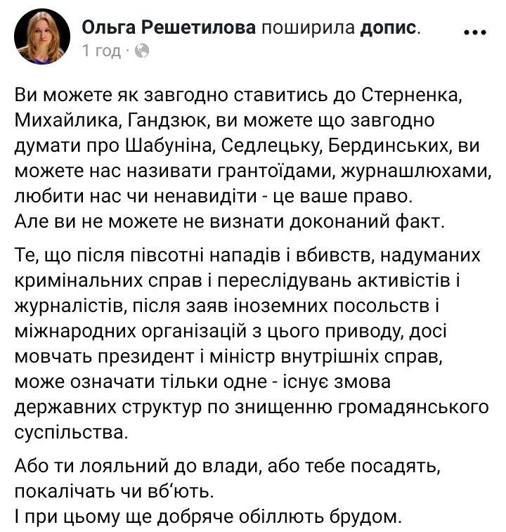 Есть некоторые наработки, которые позволяют говорить, что преступление будет раскрыто, - Аброськин о нападении на Михайлика - Цензор.НЕТ 7886