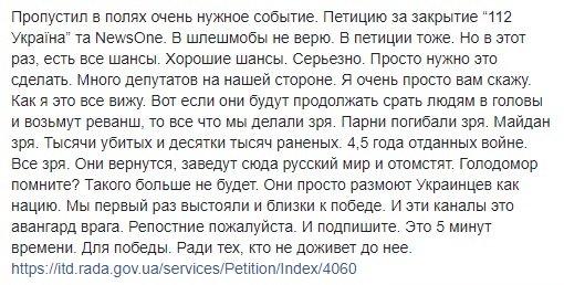 Координатор С14 Карась маніпулює фактами, використовуючи фотошоп, - Віра Савченко - Цензор.НЕТ 237