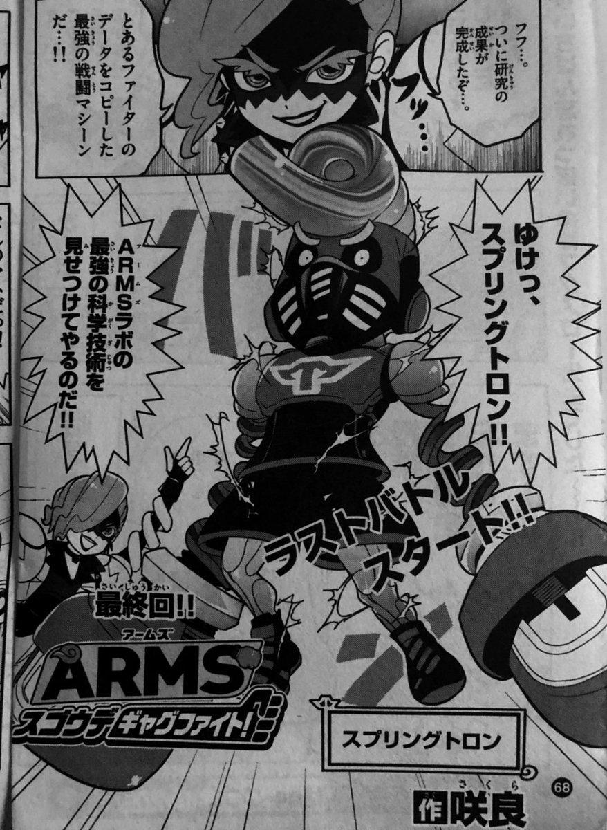 """咲良@ARMS/転生吸血鬼さん連載中 en Twitter: """"コロコロイチバン ..."""
