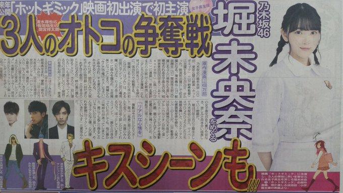 「堀未央奈 ホットギミック」の画像検索結果