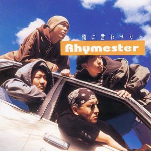 #NowPlaying あわよくばパワー by Rhymester on J-Club HipHop https://t.co/FFYReTh9JT #HipHop https://t.co/9qS8xTt25H