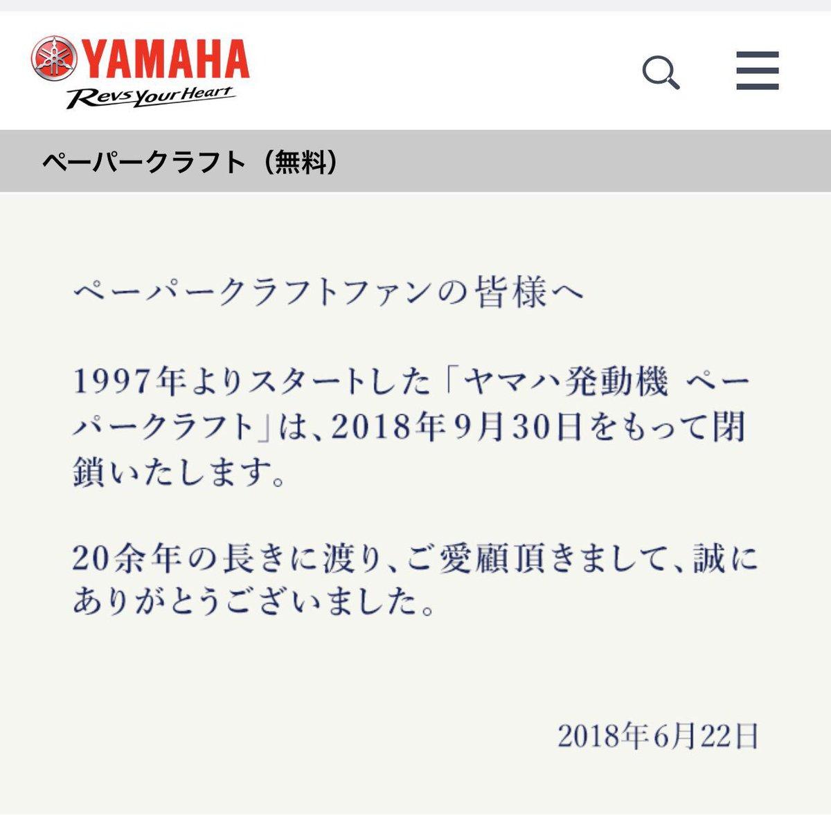 長い間ペーパークラフトを無料で公開していたヤマハのサイトが今月末で終了します。このサイトのメインはバイクですが、・世界の希少動物シリーズ・日本の希少動物シリーズこの2つはすごいです公開終了になる前に、PDFで保存したり…