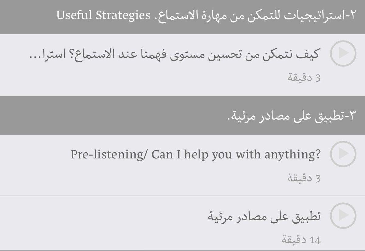 🔸 في المحاضرة الأولى من مادة : كيف أتقن مهارة الاستماع باللغةE؟ تتحدث أ. لطيفة الجماز لأكثر من ٣٠٠٠٠ طالب/ة عن بعض الاستراتيجيات لتطوير مهارة الاستماع، كما يوجد تدريب عملي لهذه المهارة. للانضمام 👇🏼 rwaq.org/courses/good-l… #مواد_مبادرة_اللغة_الإنجليزية_على_رواق