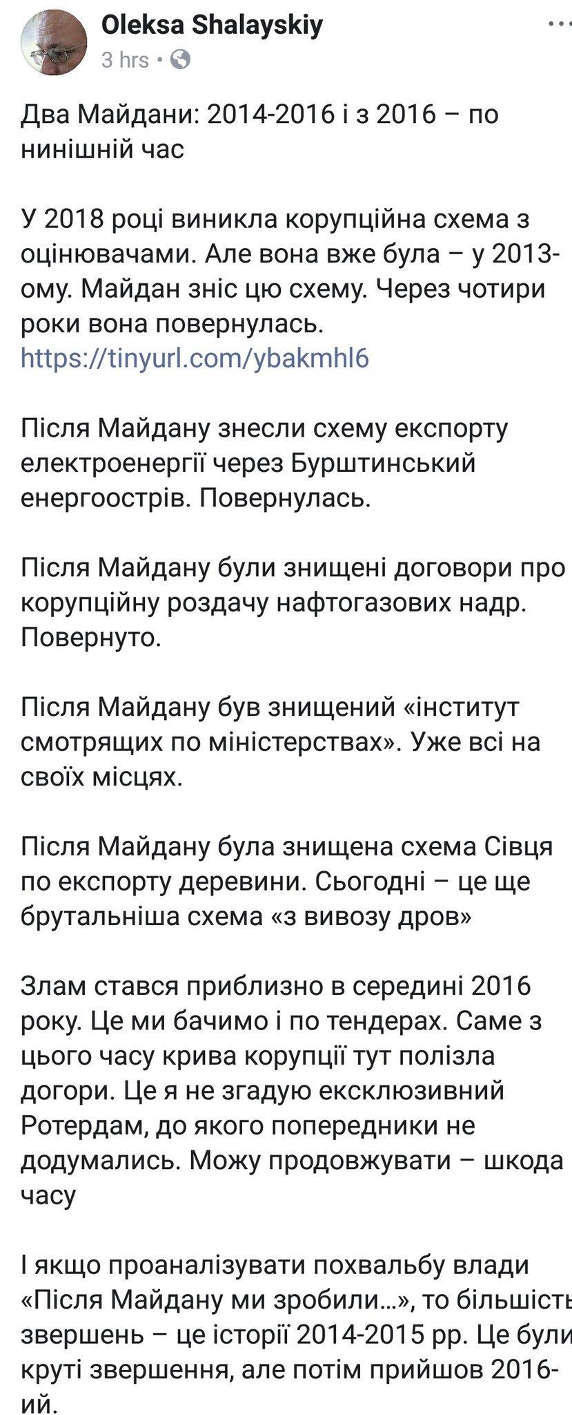 Экс-таможенник Аминев, задержанный за хищение 37 арестованных контейнеров с товаром на 140 млн, вышел на свободу под залог в 1,7 млн - Цензор.НЕТ 8305