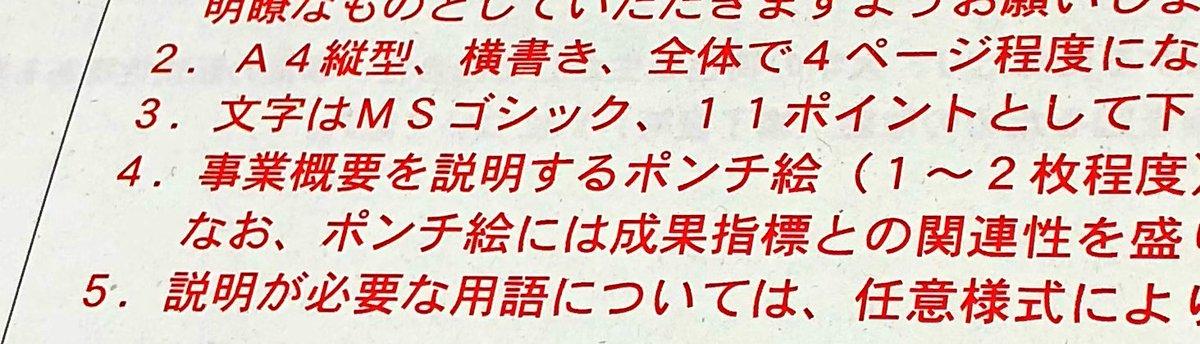 わ〜 懐かしい @h_okumura: 「文字はMSゴシック」「ポンチ絵」(お役所に提出する書類) https://t.co/uqLPiV8iA4