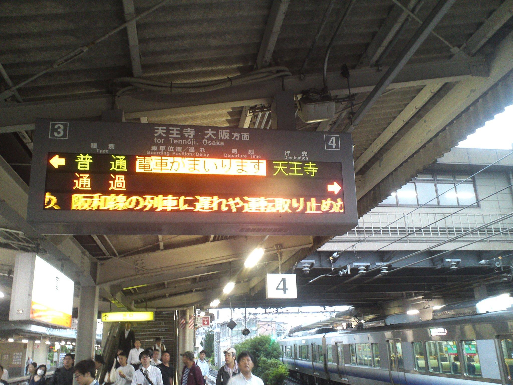 画像,#阪和線 紀伊駅付近でイノシシとぶつかった為、便によっては天王寺方面行きで約二十分程遅延中。 https://t.co/IlGSVW2b5h…