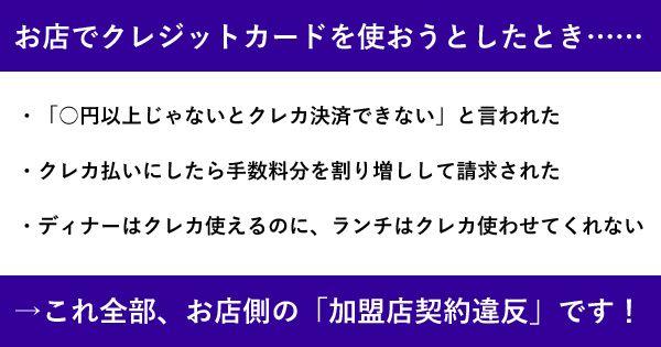 カード会社への通報という対策を紹介。ただこの問題、日本のクレカ手数料が高すぎることが背景にあるので、手軽なモバイル決済が早く普及してくれればと思います。/クレジットカード決済、「○円以上のみ」や「ランチは使用不可」はNG!加盟店契約違反のお店への対策は? https://t.co/QP8J5gmmJk