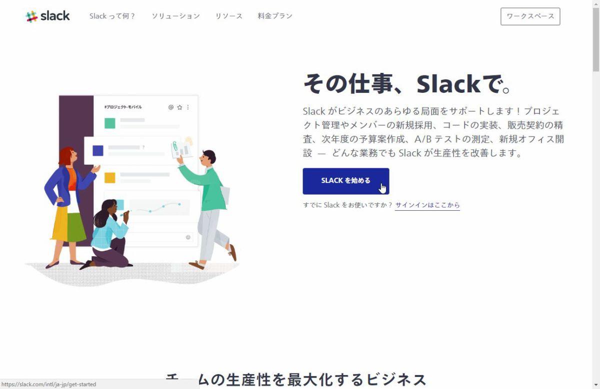大人気ビジネスチャット「Slack」の初期設定と使い方:開発者からビジネスユーザーに裾野を拡げる定番ツール。まずは使い始めるまで。 https://t.co/GcdVYh8Rk3