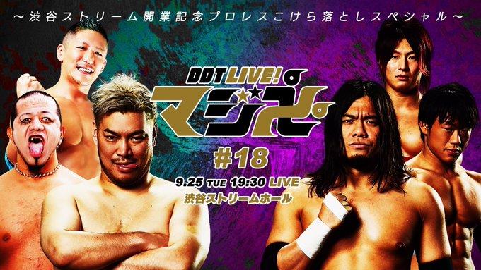 9.25 『DDT LIVE ! マジ卍#18~...
