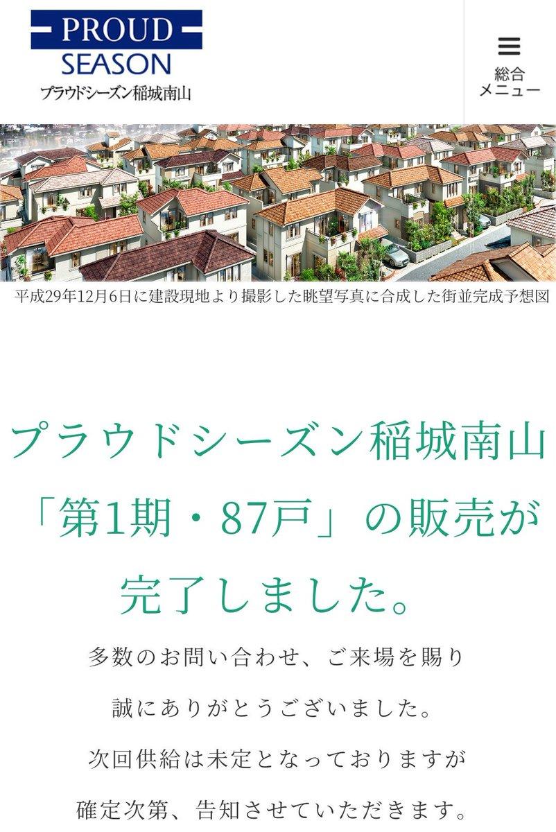 稲城 プラウド 南山 シーズン