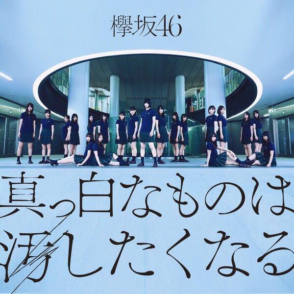 #Nowplaying エキセントリック - 欅坂46 (真っ白なものは汚したくなる) https://t.co/k0BjIeuRvX