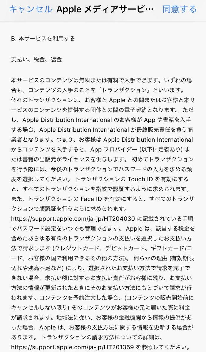"""篠 on Twitter: """"Appleメディアサービス利用契約が9ページもあって ..."""