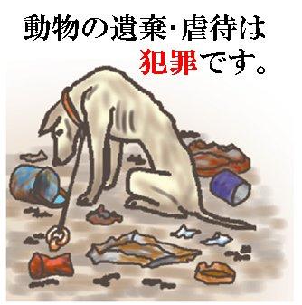 【動物の遺棄・虐待は犯罪です】 「命あるもの」である動物をみだりに殺傷したり、苦しめることのないようにしなくてはなりません! 虐待が疑われる場合→①地域で情報共有をする ②お住まいの自治体等に相談する ③警察に通報する #動物 #ペット #犬 #猫 https://t.co/5rrMcsmhGP