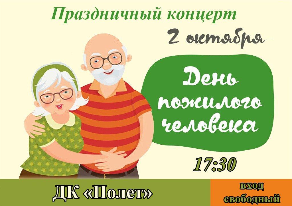 Годик крестнице, приглашения к дню пожилого человека