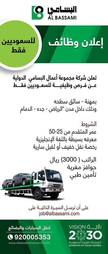 توظيف شركة البسامي Bassami Careers Twitter