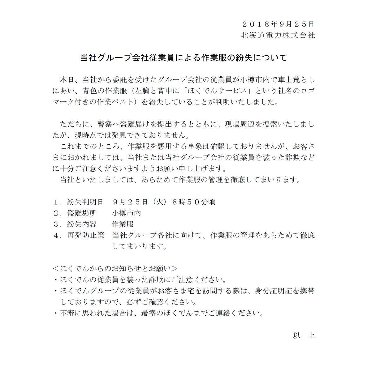 北海道電力株式会社さんの投稿画像