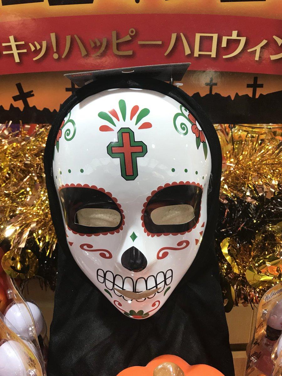 test ツイッターメディア - 100円均一ショップのあのグッズ リアルすぎるマスクの完成度に驚きました。(●???●) #ダイソー  #ハロウィン仮装 https://t.co/RFeOb93u2m