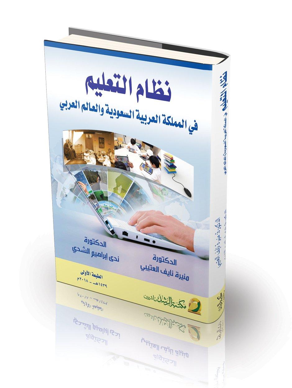 كتاب نظام التعليم في المملكة العربية السعودية السنبل pdf