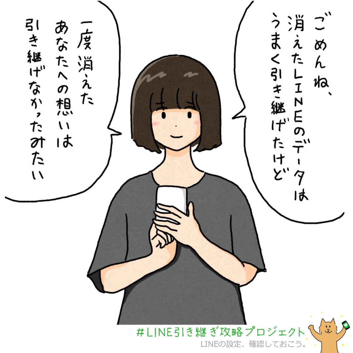 『引き継ぎ失敗』 作:しおひがり (@shiohigari114 )  #LINE引き継ぎ劇場 https://t.co/uKDtQg7qxC