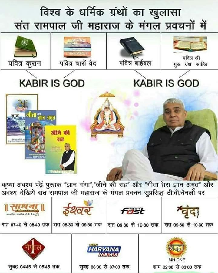 #TuesdayThoughts #BaazaarTrailer #TuesdayMotivation Kabir is God According to our holy books Geeta , Quran, baibal and Vedas etc. For more information must visit @SatlokChannel or @SatlokAshram And must watch 👇👇 Sadhna TV 7:30 Pm