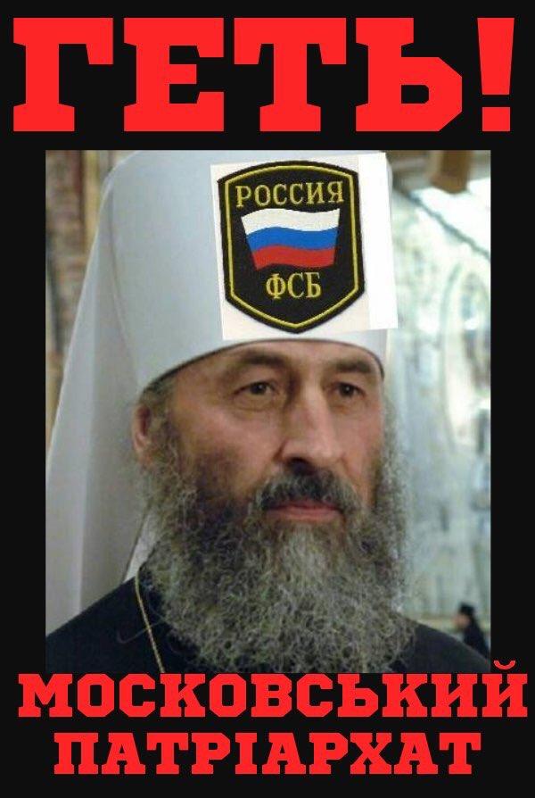 Патриарху Варфоломею сегодня поступают угрозы из Москвы, - Порошенко - Цензор.НЕТ 2723