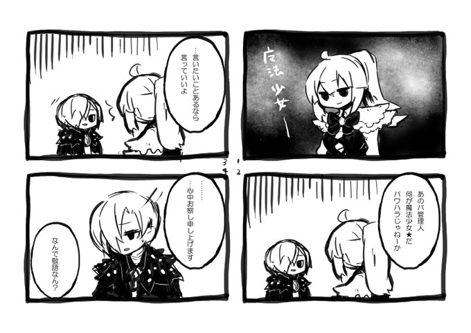 ロボトミー コーポレーション 漫画