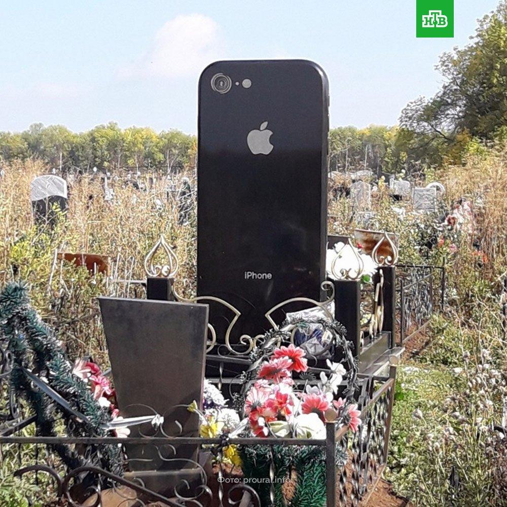 😐 В Уфе на кладбище на могиле девушки поставили гранитный памятник в виде iPhone 6. Говорят, стоимость – 104 тысячи рублей. Мы даже шутить не будем