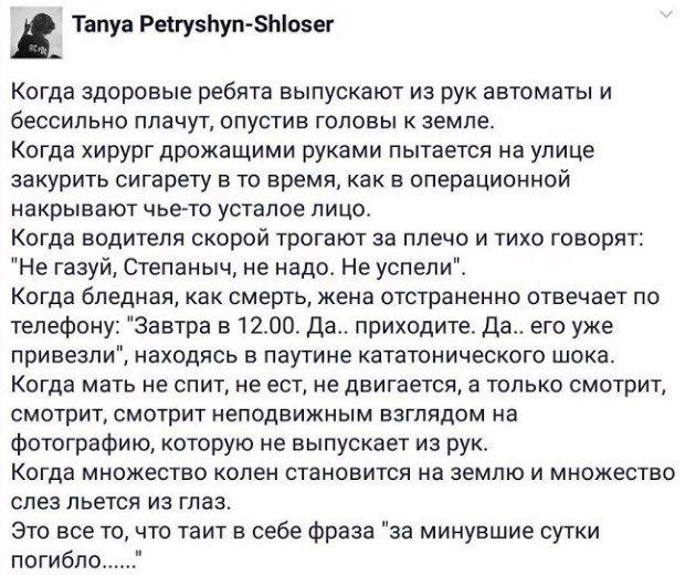 Враг за сутки осуществил 24 обстрела, ранены пятеро украинских воинов, двое оккупантов уничтожены, - штаб ОС - Цензор.НЕТ 4007