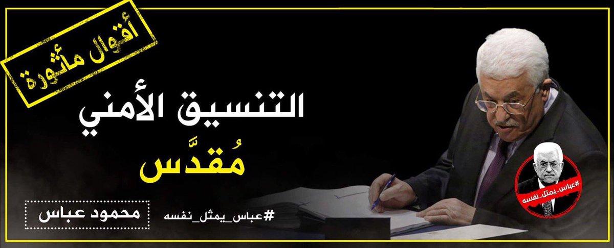 Image result for عباس التنسيق الامني مقدس