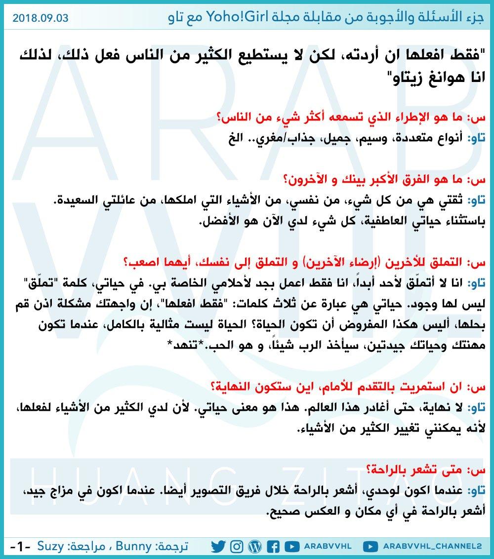 ترجمة| 180903 مقابلة مجلة Yoho!Girl مع تاو عدد شهر سبتمبر – ArabVVHL