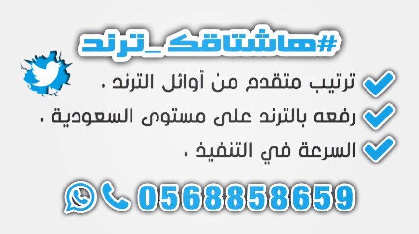 هاشتاقك ترند فوق0568858659's photo on #صباحات_الهلال