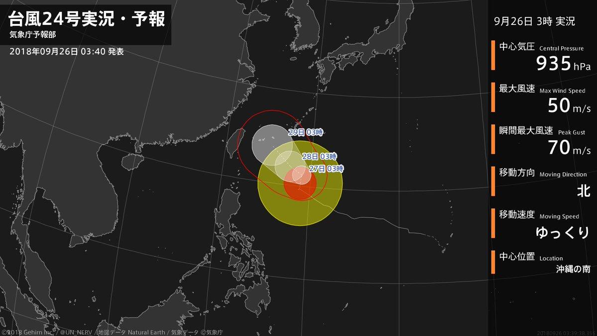 【台風24号実況・予報 2018年09月26日 03:39】 大型で非常に強い台風24号(チャーミー)は、沖縄の南をゆっくりと北に進んでいます。