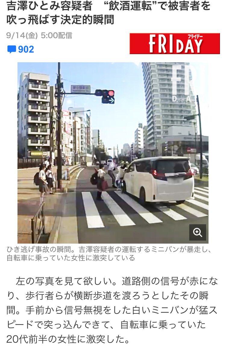 画像,吉澤ひとみが事故を起こす瞬間がついに出回り、駐車スペースが無いから15分後に通報したってのが嘘だと分かってしまった!車止まってないじゃないっすか(;゙゚ω゚)前…
