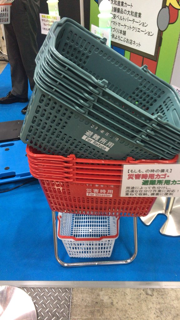 昨今、災害時用品に注目が行く中、このメーカーさんは自社の買い物カゴを災害時用のカゴとして販売しておりました。確かに買い物カゴがあれば物を運んだり頭に被ったりと用途はたくさんありますね! https://store.shopping.yahoo.co.jp/misehonpo/sl-20-dpsh25.html… … #災害 #守る #カゴ pic.twitter.com/yDBVcNfhvF