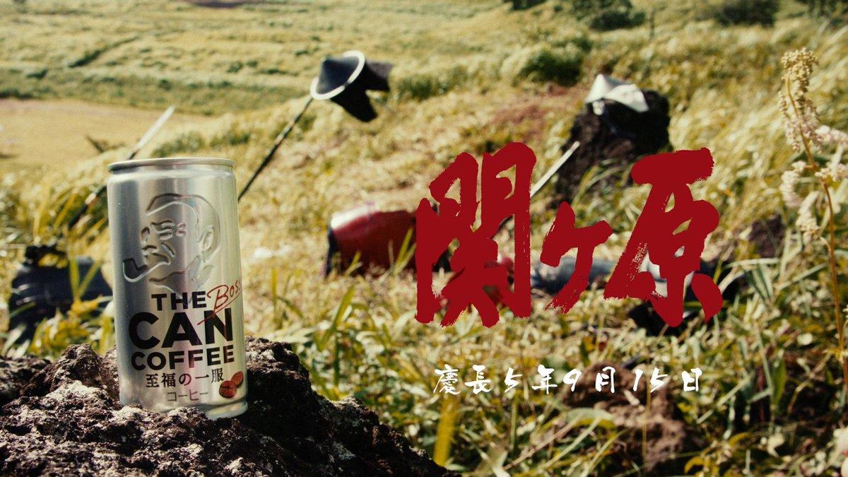 SUNTORY(サントリー)'s photo on 平成最後の関ヶ原