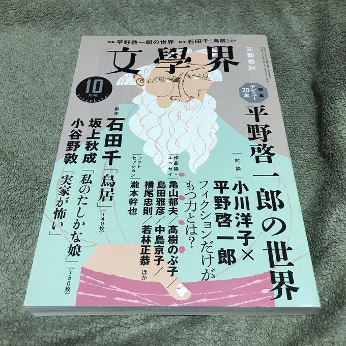 小谷野敦さんの『実家が怖い』、自分の近未来かもしれないと思いながら読みました。島本理生さんのあの小説と地続きなんですね。最後のほう、淡々とした、終わりっぽく