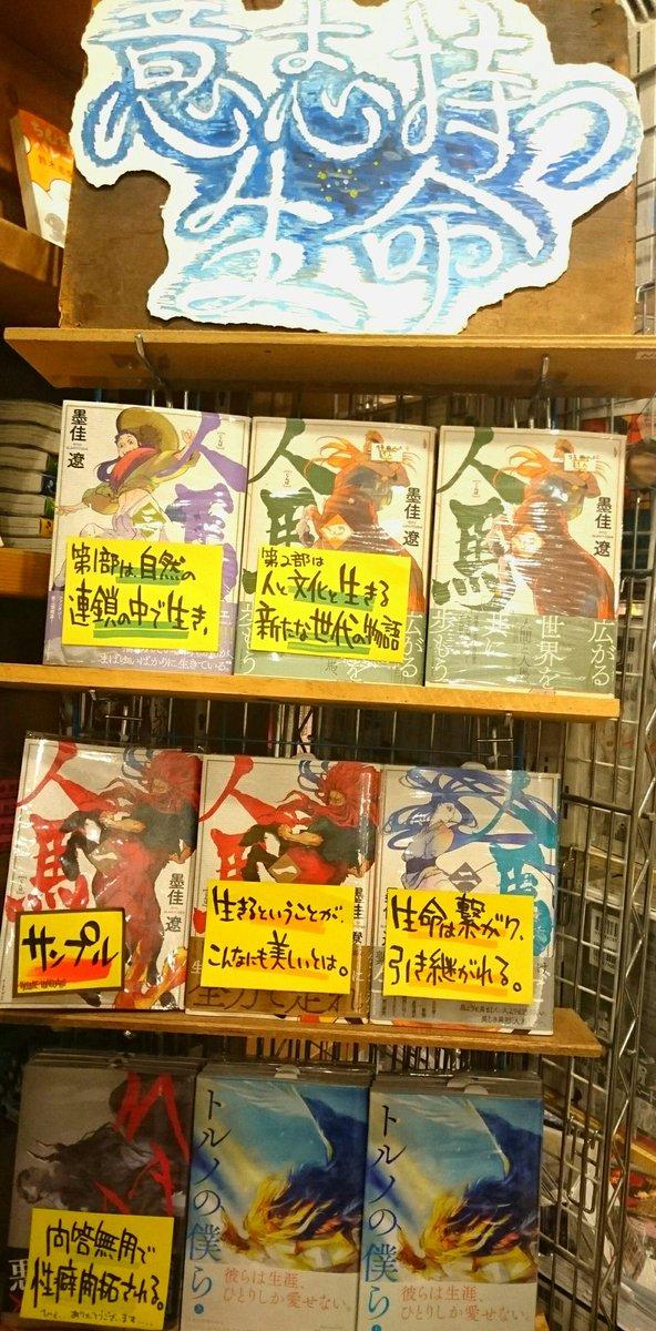 ご報告遅れましたが! 墨佳(硯)遼さん 展開中! 先月から連続刊行されてる人馬3·4巻には特典ペーパーも封入されてるよ。 様々な角度から生命の在り方を描くのがなんでこんな……こう……素敵なんでしょうね……